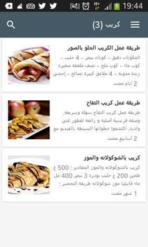 4 Schermata عالم الطبخ