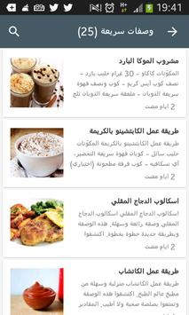 1 Schermata عالم الطبخ