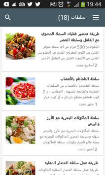 3 Schermata عالم الطبخ
