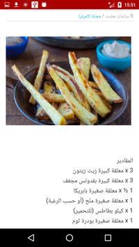 طبخات سهلة وسريعة screenshot 1