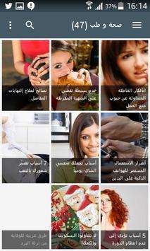 الاميرة تطبيق الفتاة العربية poster