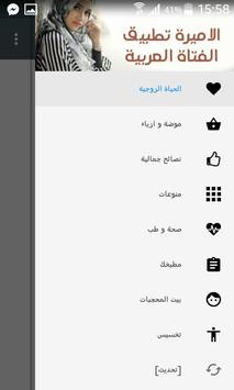 الاميرة تطبيق الفتاة العربية screenshot 2