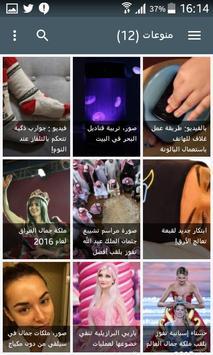 الاميرة تطبيق الفتاة العربية screenshot 4
