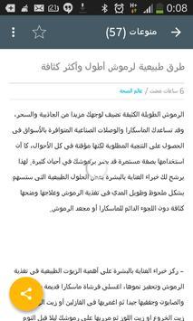Anaka wa Jamal|الاناقة والجمال screenshot 1