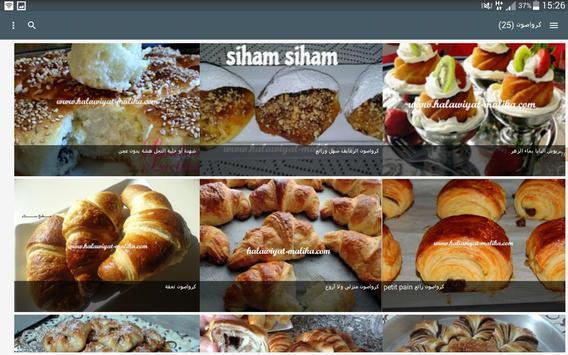 مطبخ الحلويات العالمية screenshot 7