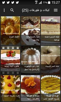 مطبخ الحلويات العالمية poster