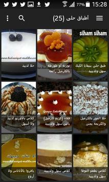 مطبخ الحلويات العالمية screenshot 1