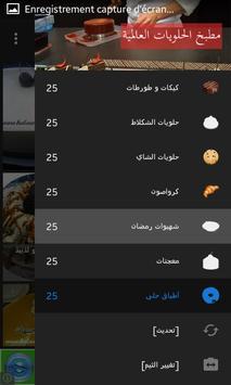 مطبخ الحلويات العالمية screenshot 2