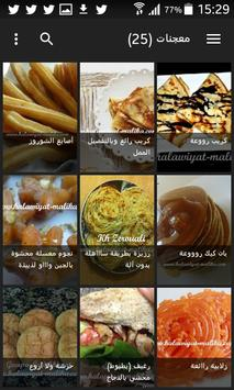 مطبخ الحلويات العالمية screenshot 3