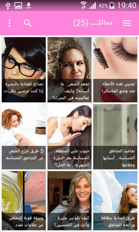 067e1054579fe عالمك سيدتي for Android - APK Download