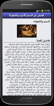 قصص عن السحر الأسود والشعوذة apk screenshot