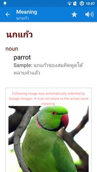 Thai Fast Dictionary screenshot 2