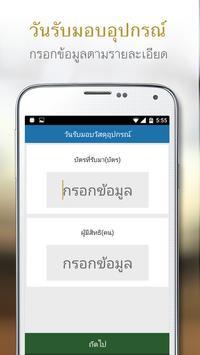 Rapid Report apk screenshot