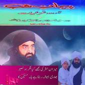Paiman-e-Shabb-II(Kalam Peer Naseer-ud-Din) icon