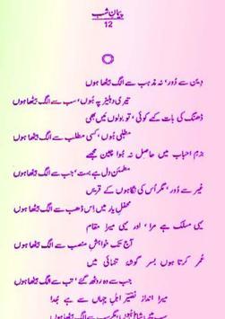 Paiman-e-Shabb-II(Kalam Peer Naseer-ud-Din) screenshot 1