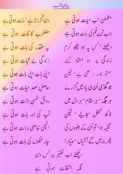 Paiman-e-Shabb-II(Kalam Peer Naseer-ud-Din) screenshot 2