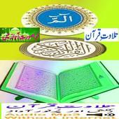 Para No 1 (AL-QURAN) icon