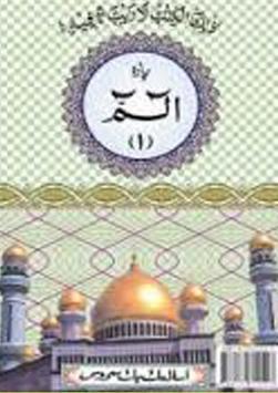 Para No 1 (AL-QURAN) poster