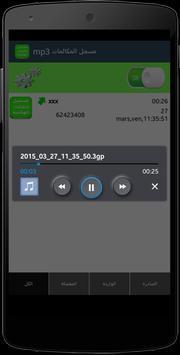 PRO تسجيل المكالمات تلقائيا apk screenshot