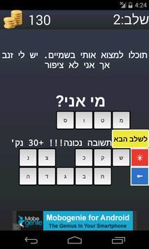 מי אני? screenshot 1