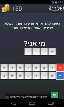 מי אני? screenshot 2