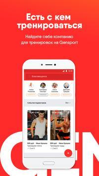 Gensport poster