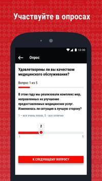 Вечевой колокол apk screenshot