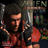 孤胆枪手 (Alien Shooter) icon