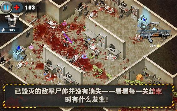 孤胆枪手 (Alien Shooter) screenshot 9