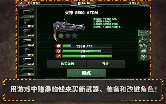 孤胆枪手 (Alien Shooter) screenshot 1