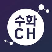 수화채널 icon