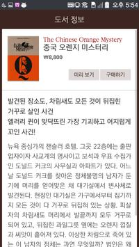 엘러리 퀸 컬렉션 apk screenshot