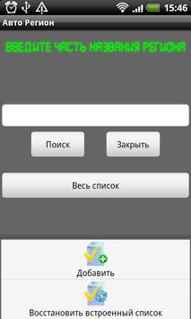 Авто Регион apk screenshot