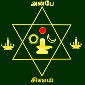 Siddhamarkkam.com icon