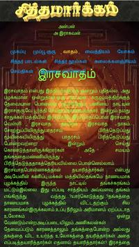 Siddhamarkkam.com apk screenshot