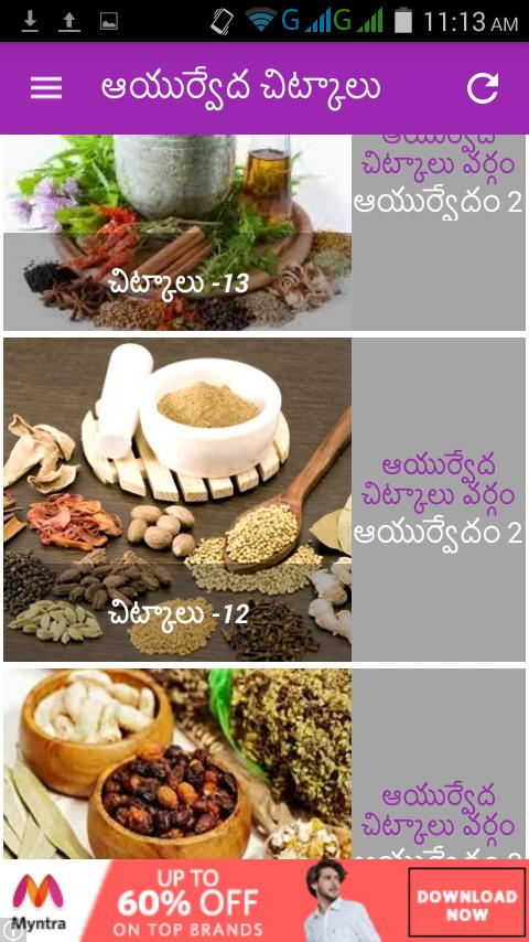 Ayurveda Siddha Herbs Plants Tips In Telugu For Android Apk Download