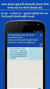 GujSandesh apk screenshot