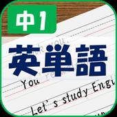 紙に書く英単語 - 中1- icon
