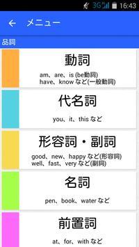紙に書く英単語 - 中1- poster