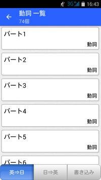 紙に書く英単語 - 中1- apk screenshot