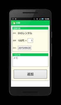 2タップ家計簿 screenshot 4
