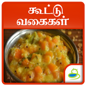 Side Dishes Recipes in Tamil icon