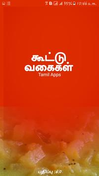 Side Dishes Recipes in Tamil poster