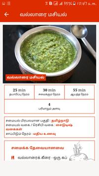 Side Dishes Recipes in Tamil screenshot 17