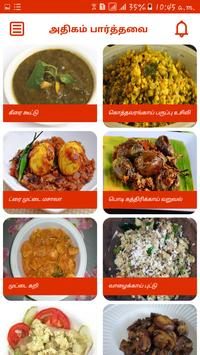 Side Dishes Recipes in Tamil screenshot 15