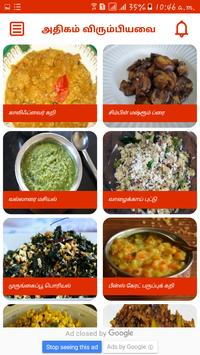 Side Dishes Recipes in Tamil screenshot 16