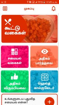 Side Dishes Recipes in Tamil screenshot 1