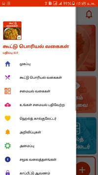 Side Dishes Recipes in Tamil screenshot 2