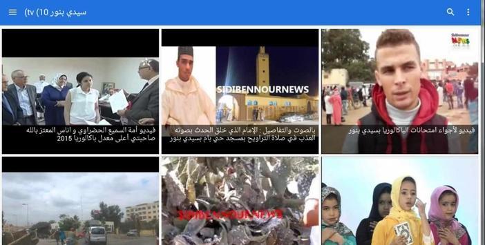سيدي بنور نيوز sidibennournews apk screenshot