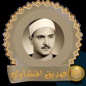 محمد صديق المنشاوي icon